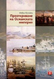Преоткриване на Османската империя