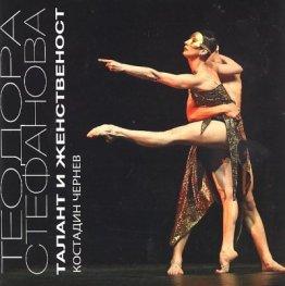Теодора Стефанова - талант и женственост