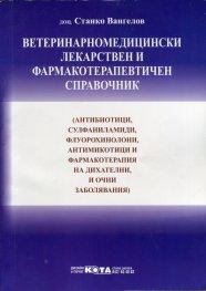Ветеринарномедицински лекарствен и фармакотерапевтичен справочник