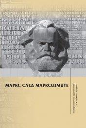 Маркс след марксизмите
