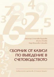 Сборник от казуси по въведение в счетоводството