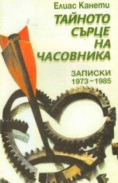 Тайното сърце на часовника:Записки 1973-1985