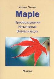 Maple. Преобразувания, изчисления, визуализация