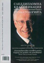 Следдипломна квалификация и непрекъснато усъвършенстване в стоматологията; Бр.1/2010