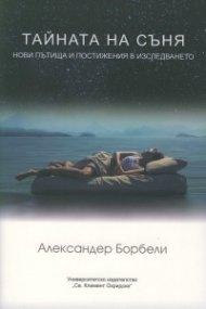 Тайната на съня. Нови пътища и постижения в изследването