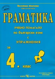 Граматика. Учебно помагало по български език с упражнения за 4 клас (По новата учебна програма)