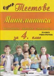 Супер тестове по математика за 4 клас (По новата учебна програма)