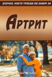 Всичко, което трябва да знаем за Артрит