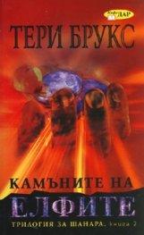 Камъните на елфите Кн.2 от Трилогия за Шанара