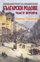 Неизвестно за известни български родове Ч.2