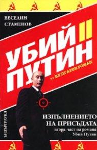 Убий Путин. Вулгарен роман Ч.2: Изпълнението на присъдата