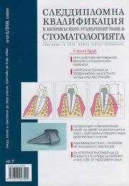Следдипломна квалификация и непрекъснато усъвършенстване в стоматологията; Бр.5/2008