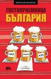Гостоприемница България