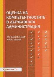 Оценка на компетентностите в държавната администрация