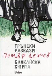 Трънски разкази. Балканска сюита