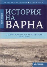 История на Варна Т.2: Средновековие и Възраждане (VII в. - 1878 г.)