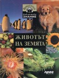 Животът на Земята/ Britanica. Библиотека знание №1