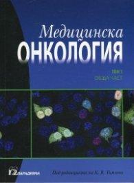 Медицинска онкология Т.1: Обща част