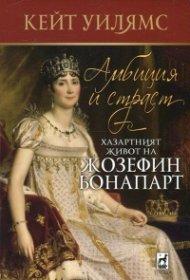 Амбиция и страст. Хазартният живот на Жозефин Бонапарт