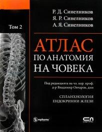 Атлас по анатомия на човека Т.2: Спланхнология. Ендокринни жлези