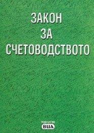Закон за счетоводството/ Посл.актуализация 5.08.2008 г.