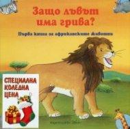 Коледна промоция: Защо лъвът има грива? + Защо зайчето има толкова дълги уши?