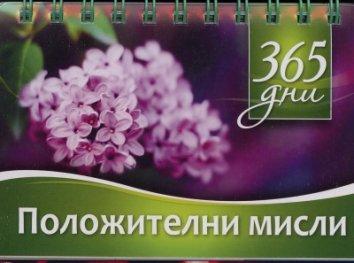 365 дни: Положителни мисли