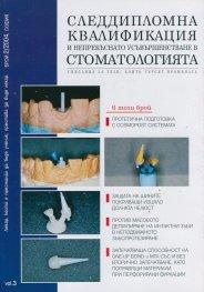 Следдипломна квалификация и непрекъснато усъвършенстване в стоматологията; Бр.2/2004