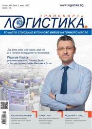 ЛОГИСТИКА - бр.2/2020