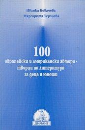 100 европейски и американски автори-творци на литературата