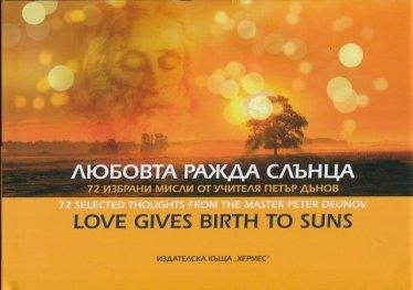 Любовта ражда слънца