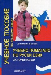 Учебно помагало по руски език за начинаещи Ч.1
