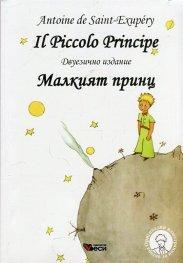 Il Piccolo Princip (двуезично издание)