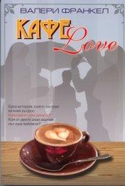 Кафе Love