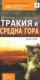 20 природни и културни обекта в Тракия и Средна гора + магнит