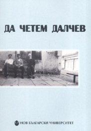 Да четем Далчев