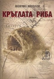Кръглата риба