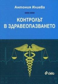 Контролът в здравеопазването