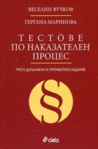 Тестове по Наказателен процес (Трето допълнено и преработено издание)
