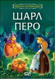 Шарл Перо: Приказна съкровищница