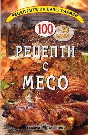 Рецептите на Бачо Пламен: Рецепти с месо