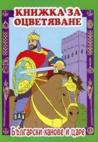 Книжка за оцветяване: Български ханове и царе
