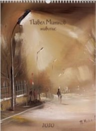 Стенен календар 2020: Павел Митков - живопис