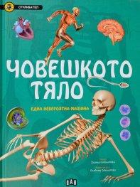 Човешкото тяло. Една невероятна машина (Откривател)