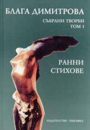 Блага Димитрова. Събрани творби; т.1: Ранни стихове /1937-1956/