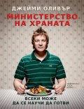 Министерство на храната