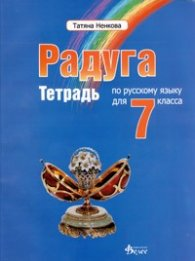 Радуга: Тетрадь по русскому языку для 7 класса