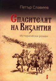 Спасителят на Византия. Исторически роман
