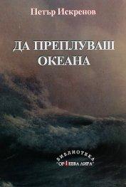 Да преплуваш океана (Разкази и новели)