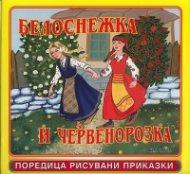 Белоснежка и Червенорозка/ Поредица рисувани приказки